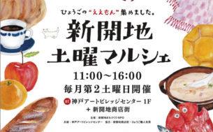 【12月5日】12月の新開地土曜マルシェは今週12月5日、第1土曜日の開催です!!!