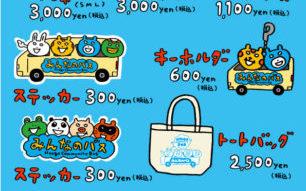 【1月9日】兵庫区コミュニティバス『みんなのバス』のキャラクターグッズ販売します!!!